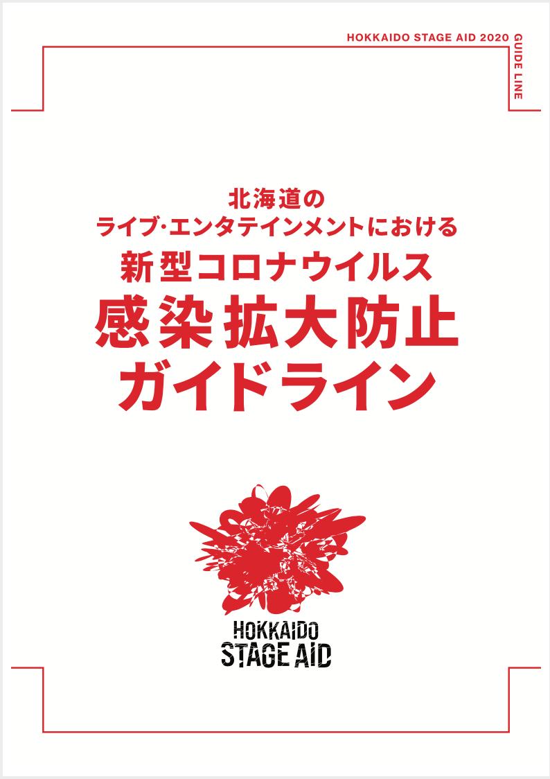 北海道のライブ・エンタテインメントにおける新型コロナ感染拡大防止ガイドライン