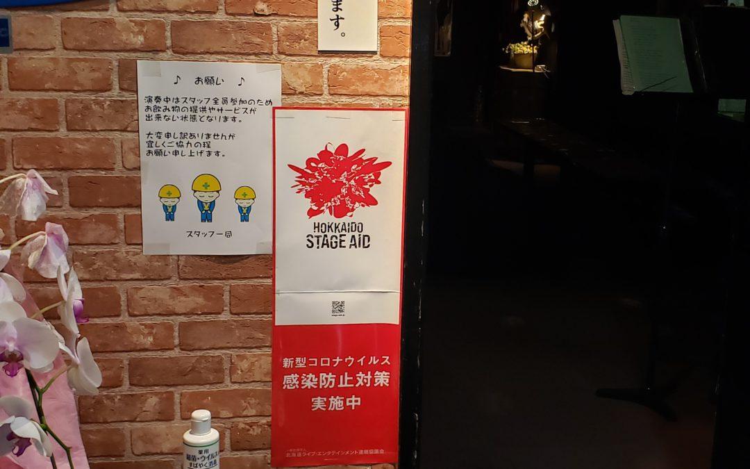 オールディーズライブの店 ロコモーション