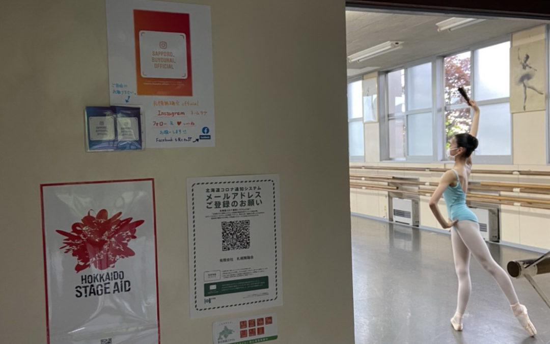 有限会社 札幌舞踊会