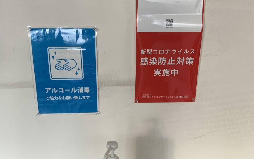 株式会社北海道共立